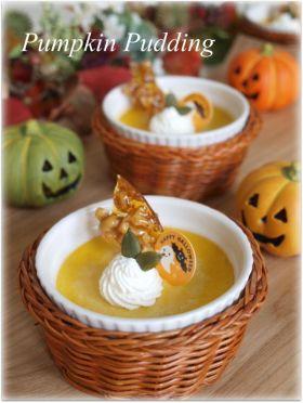 かぼちゃプリン☆秘密のカラメルソース