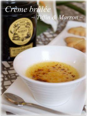 マロン紅茶ブリュレ