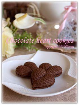 簡単☆ハートショコラクッキー
