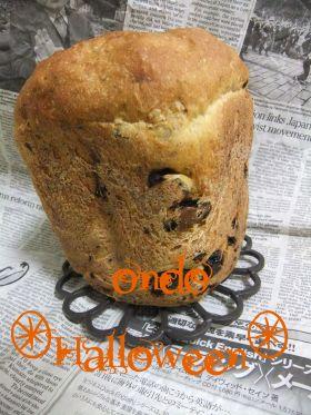 HBで作る:かぼちゃレーズンパン