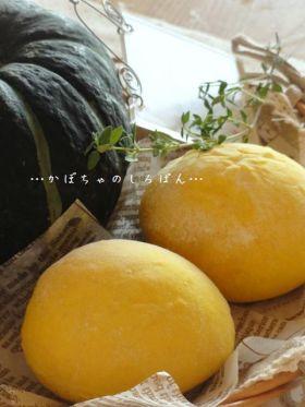 【ハロウィン】ふわふわ♪かぼちゃの白パン