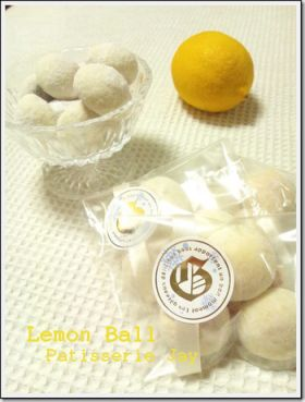 レモンボール