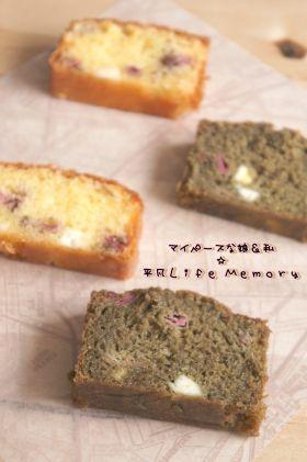桜&クリームチーズパウンド