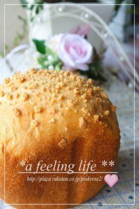【HB】おまかせふんわりくるみパン ♪