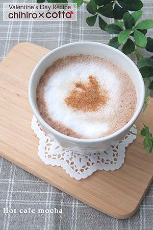 HOTカフェモカ