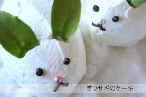 雪ウサギのケーキ