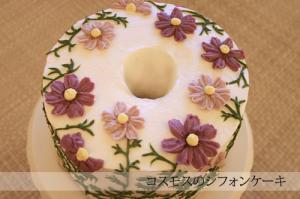コスモスのシフォンケーキ