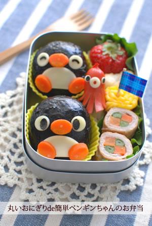 丸いおにぎりde簡単ペンギンちゃんのお弁当