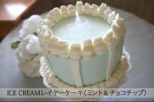 ICE CREAMレイヤーケーキ