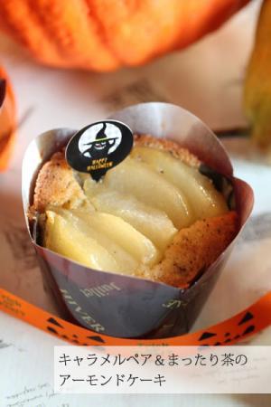 キャラメルペア&まったり茶のアーモンドケーキ