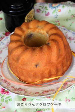 栗ごろりんクグロフケーキ