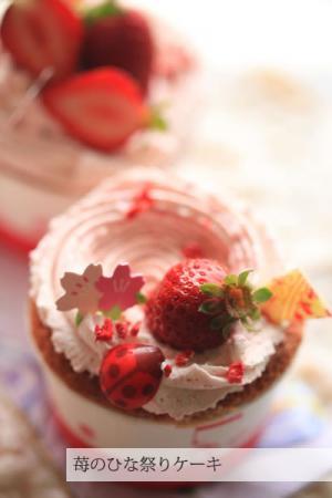 苺のひな祭りケーキ