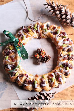 レーズン&ピスタチオのクリスマス・リース