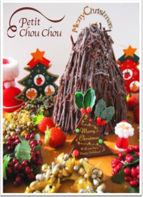 【クリスマス】木のケーキ