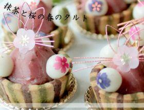 抹茶と桜の春のタルト