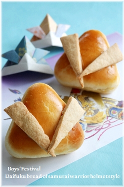 端午の節句☆大福入り兜パン