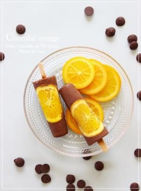 ショコラオランジェバー
