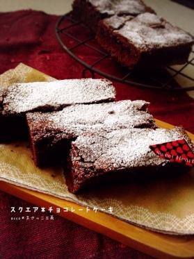 スクエア*チョコレートケーキ