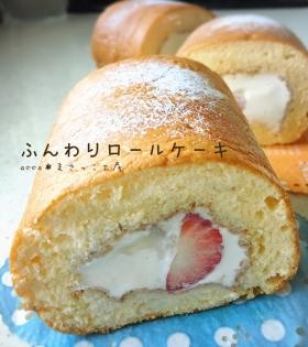 ふんわり☆ロールケーキ