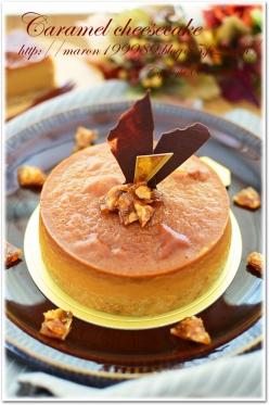 ヘーゼルキャラメルチーズケーキ☆
