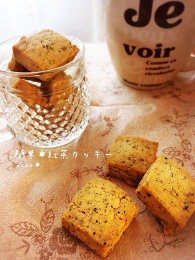 簡単*紅茶クッキー