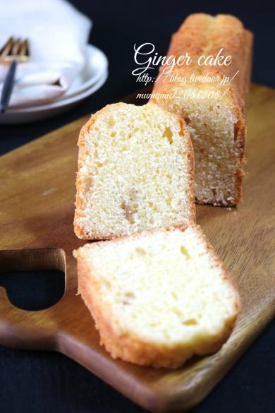 生姜のパウンドケーキ。