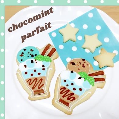 チョコミントパフェクッキーつるたん お菓子パンのレシピや作り方