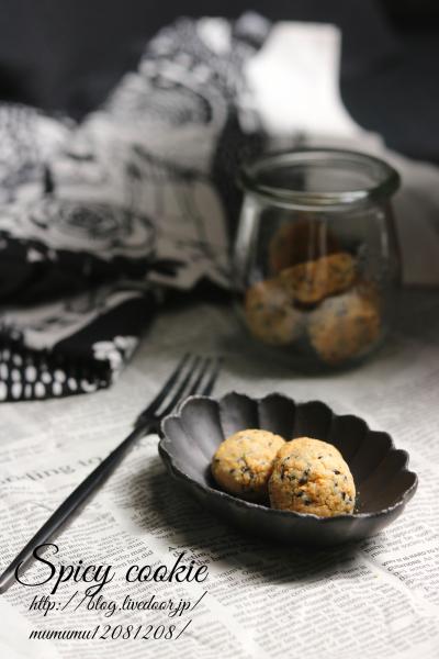 黒ごまのスパイシークッキー。おつまみにも
