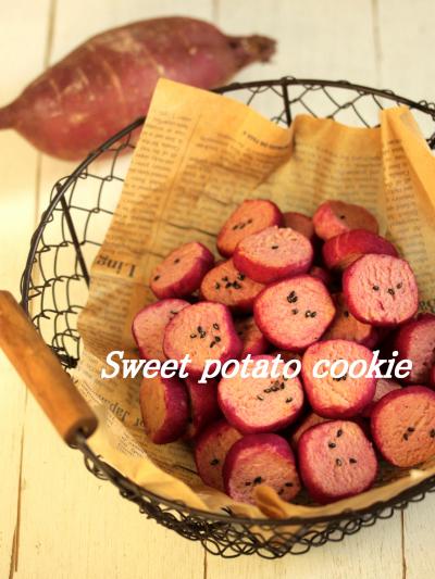 * ほっこり ♡ さつまいもクッキー♪