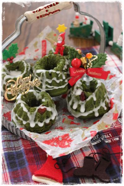 抹茶のクリスマスツリークグロフ