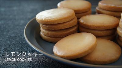 レモンクッキー☆レモンアイシングクッキー【レシピ動画】
