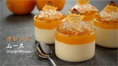 オレンジムース&オレンジゼリー【※レシピ動画】