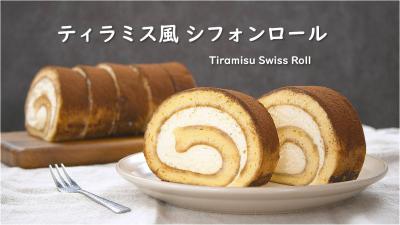 ティラミス風シフォンロールケーキ【※レシピ動画】