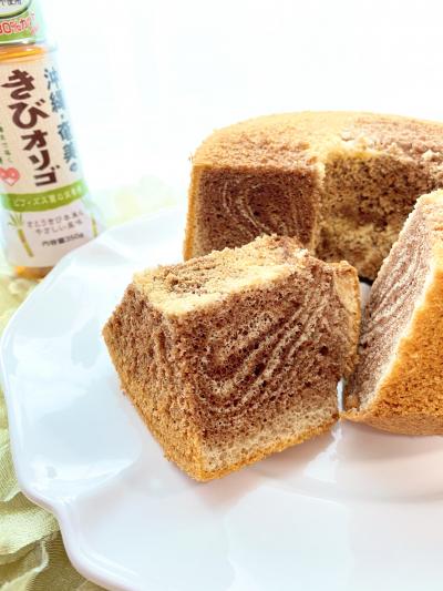 きびオリゴでふんわりしっとり♡チョコマーブルシフォンケーキ