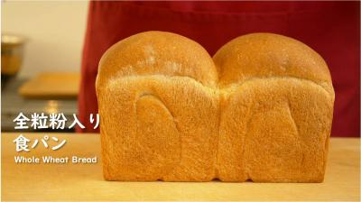 全粒粉食パン(全粒粉40%)※レシピ動画