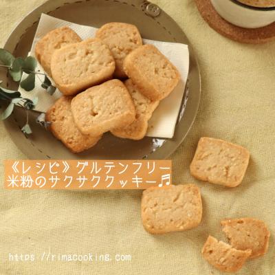 グルテンフリー♪オイルで簡単!米粉のサクサククッキー