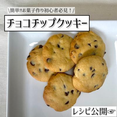 材料4つ!チョコチップクッキー