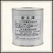 金太洋 栗甘露煮(渋皮付)  1級品 2号缶 (900g)