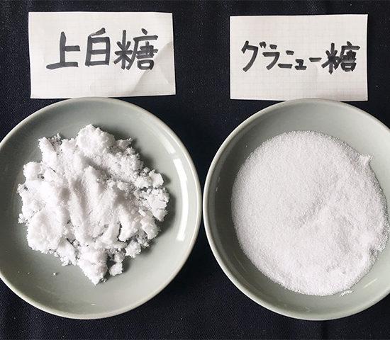 砂糖 グラニュー 糖 違い 「砂糖」と「グラニュー糖」の違いは何?