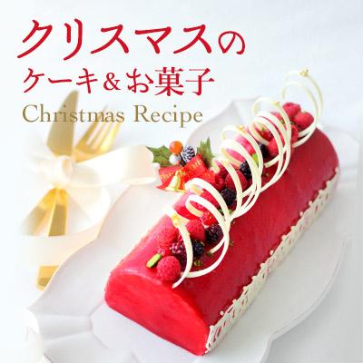 クリスマスのケーキ&レシピ