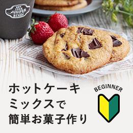 ホットケーキミックスレシピ