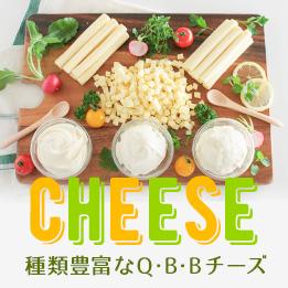 Q・B・Bチーズ