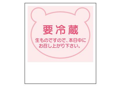 シール クマ本日中に ピンク