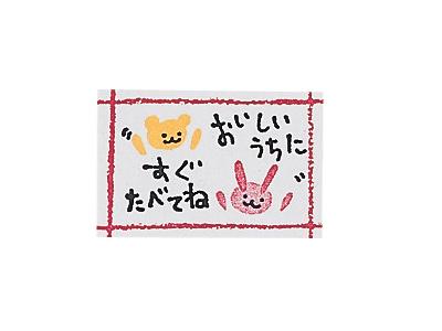 シール チアーズ 108片