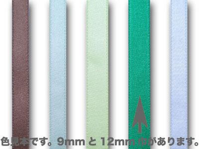 シングルサテン リボン 9mm グリーン