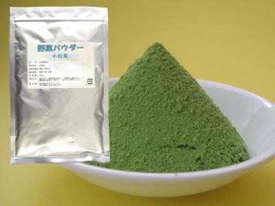 野菜パウダー 小松菜 100g