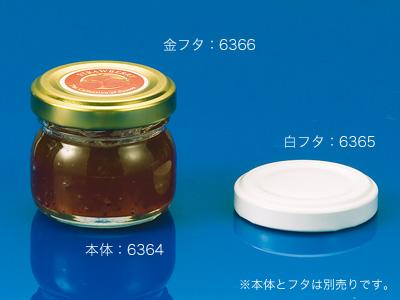 ジャム瓶SI35(本体のみ)