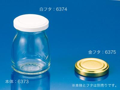 ジャム瓶100 金フタ