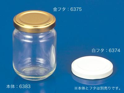 デザート瓶 DS-100(本体のみ)