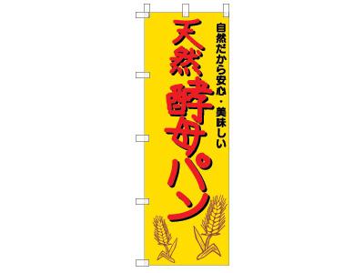 タイセイオリジナルのぼり6503(天然酵母パン) 黄